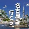 名古屋で開講のお知らせの画像