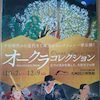 オークラコレクション展 九博の画像