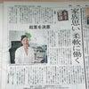 10/12茨城新聞朝刊に掲載していただきましたの画像