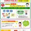 10月27日(土)は無料!健康測定会♪inくすりのレデイ平井店の画像