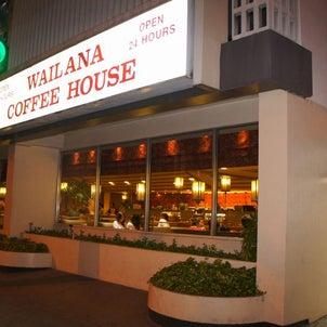 ありがとう!Wailana Coffee Houseの画像