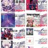 10/28 M3-2018秋 サークル参加【二展2階 ス-02b】の画像