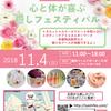 2018年11月4日(日)横浜第10回心と体が喜ぶ癒しフェスティバルに出展しますの画像