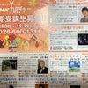 NHK文化センター始まりましたの画像