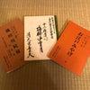 間も無く十一月『吉例顔見世大歌舞伎』の画像