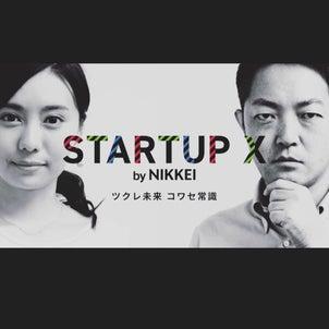 新番組「日経 STARTUPX 」スタートの画像