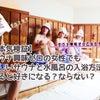【ガチ体験記】サウナ食わず嫌いの女性達に気持ちいいサウナを体験してもらった結果の画像