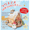 2018☆クリスマス【お菓子の家】を作ろう!☆の画像
