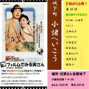 11月10日(土)寅さん第40作「寅次郎サラダ記念日」上映会の画像