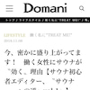雑誌DomaniのWebサイトで連載がはじまりましたの画像