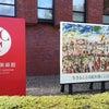 長谷川利行展 久留米市美術館の画像