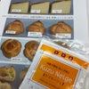 洋菓子専用 クズネージュの画像