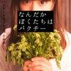毎月ロングラン芝居「なんだかぼくたちはパクチー」@台湾食堂【大阪】の画像