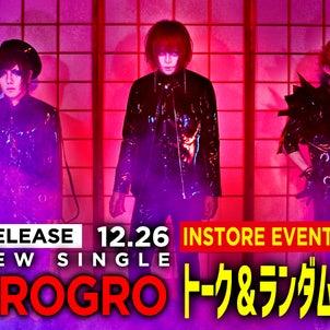 【R指定】12/26発売「EROGRO」インストアイベント参加券付きのご予約方法についての画像