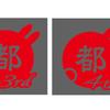 【納品】うさぎの都さま 5週年記念オリジナルステッカーの製作の画像