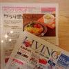 リビング広島  カラダ想いごはん掲載の画像