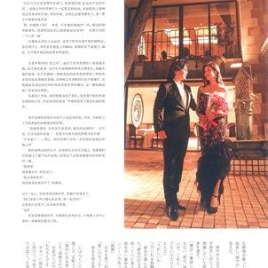『極上レストラン2019』で橋本マナミさんと♪の画像