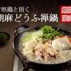 古処鶏で頂く 胡麻どうふ禅鍋 part1の画像