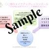 【貴方専用!カスタマイズ・メイクアップ・マニュアル】の画像
