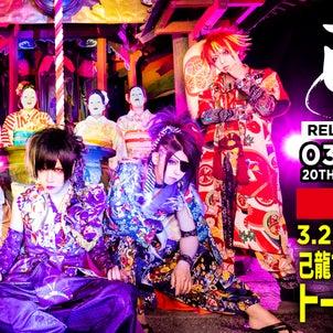 【己龍】2019/03/20発売「閃光」インストアイベント参加券付きのご予約方法についての画像