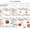 H31年1月 教室カレンダー変更のお知らせの画像