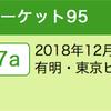 【イベント】コミックマーケット95 12.29出店いたします。の画像