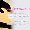 平成最後の年末年始にぴったりの『ハート磨き』動画をプレゼントします!の画像