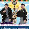 【News】しながわ観光協会に「新・中延寄席」の情報が掲載されました☆の画像