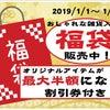 【お得なクーポン付き雑貨福袋と店内商品20%オフセール開催中!】の画像