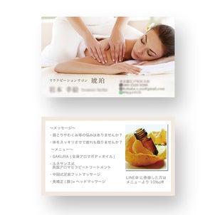 【エステ名刺】美容室ポイントカード・サロン料金表名刺・サロンご紹介カード名刺テンプレートの画像