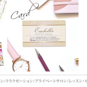 【可愛い名刺印刷】エステ割引カードや美容室ご紹介ポイントカード・ネイル次回予約カード印刷の画像