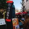【イベント】立会川を地域活性化!和祭に参加してきました☆の画像