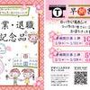 【卒業退職記念セール開催中!1/9~】の画像