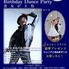 2019年 岡田淳一 Birthday Dance Party のご案内の画像