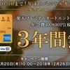 楽天プレミアムカード☆3年間無料キャンペーンの画像