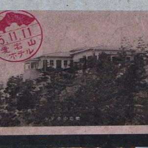 旧愛宕山ホテル 右京区嵯峨愛宕町の画像