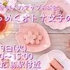 きらめくオトナ女子の会~お茶会のお知らせ~の画像