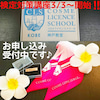 コスメライセンススクール神戸教室3月3日(日)より検定対策講座を開始します♪の画像