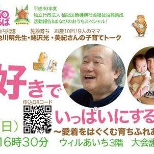 子連れ大歓迎!3/3トークイベント開催@名古屋「あなたが大好きでいっぱいにするには?」の画像
