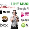 音楽配信サービスSpotifyの画像