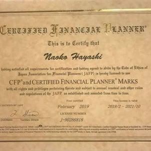 CFP®資格者になりました。の画像
