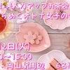 岡山で初めのお茶会開催❁⃘*.゚ご予約スタートですの画像