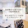 レンタルスペース大人気です!【石川県金沢市|金沢駅から車で5分|駐車場有】の画像