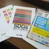 【イベント】SDGsについて考えてみよう☆の画像