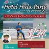 『Hotel Hula Party』 日本メンズフラダンス協会、協力させて頂きます。の画像
