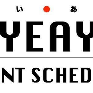 [ AYEAYE ]イベント、ライブ、メディア、出演スケジュールはこちらの画像