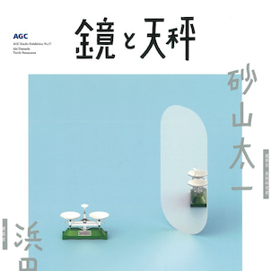 AGC様『鏡と天秤』製作協力の画像