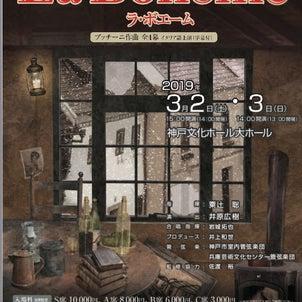 オペラ La Boheme ラ・ボエームの画像