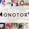 MONOTORYオープンのお知らせの画像