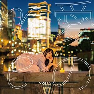 8th album『愛のme』、本日リリースです!の画像